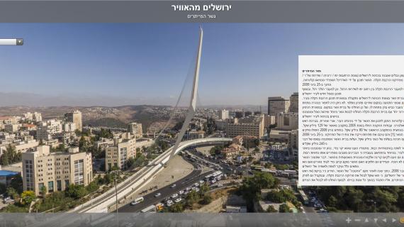 סיור וירטואלי אווירי 360 בשמי ירושלים